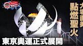 【東奧直擊】日本天皇宣布奧運開幕 大坂直美燃點火炬