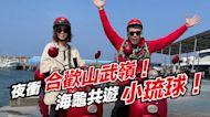 《Song walks寫一首愛上台灣的歌~Beat&GO布朗!阿財勒?》EP4 陳布朗夜衝合歡山!與白安、海龜共遊小琉球!