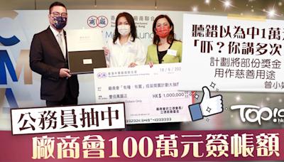 【疫苗抽奬】公務員抽中廠商會100萬元簽帳額 計劃將部分用作慈善用途 - 香港經濟日報 - TOPick - 新聞 - 政治