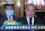 快新聞/台灣高調壞了台美經濟對話? 蘇貞昌:會就關切議題交換意見