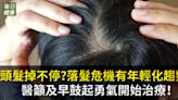 頭髮掉不停?落髮危機有年輕化趨勢!醫籲及早鼓起勇氣開始治療!
