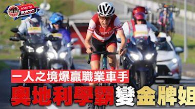 【東京奧運】奧地利學霸鍊贏職業車手 爆大冷奪女子公路賽金牌