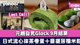 元朗旮旯Glock 9月結業!日式流心抹茶卷蛋+麥提莎糯米糍Last Call!