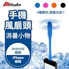 【禾笙科技】手機風扇 四種顏色隨機出貨 快速安裝 迷你輕巧 iPhone Android 兩種接頭 可選擇 13