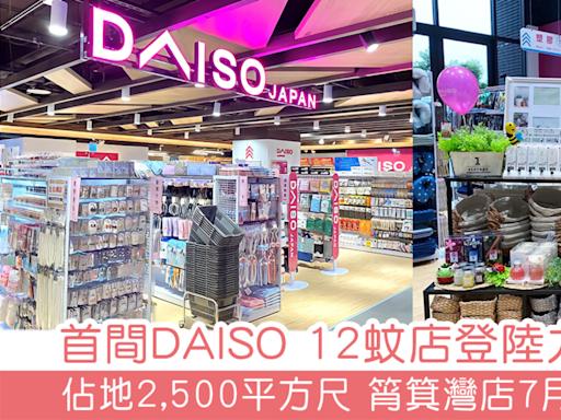 首間DAISO 12蚊店登陸九龍灣 佔地2,500平方尺 筲箕灣店7月開幕