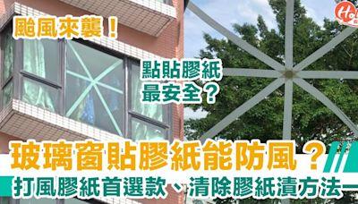 打風2021|玻璃窗貼膠紙能防風?點貼膠紙最安全?膠紙首選款、清除膠紙漬方法 | HolidaySmart 假期日常