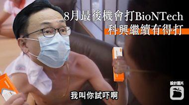 疫苗接種︱聶德權預告8月最後機會打BioNTech 科興可續打 今年無第三款疫苗供港 | 蘋果日報