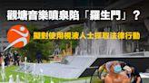 【商業熱話】觀塘音樂噴泉陷「羅生門」?康文署擬對使用梘液人士採取法律行動