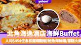 自助餐優惠|北角海逸酒店新推海鮮Buffet 人均$454起任食松露焗龍蝦/鮑魚海鮮鍋/雪糕火鍋