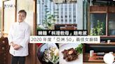 【Asia's 50 Best最佳女廚師】泡菜國「料理教母」趙希淑獲獎!再創事業高峰
