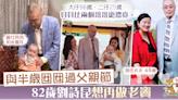 【父親節】82歲劉詩昆與半歲囡囡過父親節 太太感丈夫有心有力想再生兩個 - 香港經濟日報 - TOPick - 娛樂