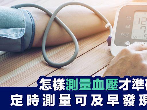 【隱形殺手】怎樣測量血壓才準確?定時測量可及早發現高血壓