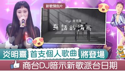 【聲夢傳奇】炎明熹為爭新人獎做準備 Gigi首支個人單曲《真話的清高》蓄勢待發 - 香港經濟日報 - TOPick - 娛樂