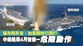 福布斯曝中美航母4月曾危險「邂逅」 :如是戰時已開打 - 香港經濟日報 - 中國頻道 - 國情動向