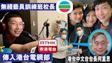 馬浚偉做無綫藝員訓練班校長 再傳入主港台電視部 | 蘋果日報