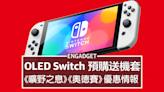 OLED Switch 準備推出!立即預購送原廠機套
