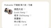 守夜,大家都在做什麼呢?台灣 Podcast 創作者在 Clubhouse 意外召喚「港湖女神高嘉瑜」共同歡唱
