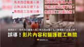 謠言終結站》網傳影片稱大馬醫護集體罷工 查核平台:無關聯