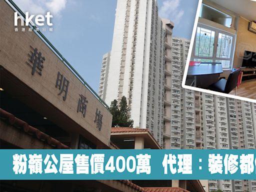 【直擊單位】粉嶺公屋售價400萬 代理:裝修都值幾十萬 - 香港經濟日報 - 地產站 - 二手住宅 - 資助房屋成交
