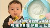 消委會 8成嬰幼兒穀食含重金屬 有機BB糊仔檢出砒霜