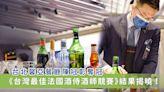 台灣最強侍酒師出爐!最佳法國酒侍酒師競賽 馨亞餐廳侍酒師陳冠彰奪冠