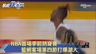 NBA首場季前熱身賽 籃網客場第四節打爆湖人