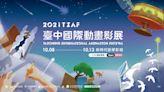 臺中國際動畫影展強檔首映 全球最新動畫搶先看
