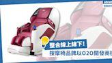 【開闢出路】整合線上線下!傳統按摩椅品牌如何以O2O模式發掘商機? | 吳家嘉-電商教室