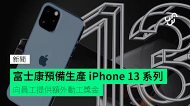 富士康預備生產 iPhone 13 系列 向員工提供額外勤工獎金 - 香港 unwire.hk