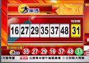11/20 大樂透、雙贏彩、今彩539 開獎囉!