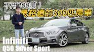 超值!源自GT-R的操控本格 Infiniti Q50 Silver Sport
