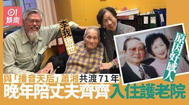 李我逝世|李我與「播音天后」蕭湘共渡71年 兒子曾因綁架入獄