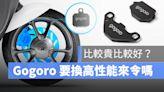 Gogoro 騎起來煞車力道不足、煞車沒力,換高性能來令片能改善嗎?告訴你來令片小知識 - 蘋果仁 - iPhone/iOS/好物推薦科技媒體
