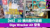 【NS】2D 橫向動作遊戲:Giga Wrecker Alt 抵港發售!