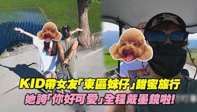 KID帶女友「東區妹仔」甜蜜旅行 她誇「你好可愛」全程戴墨鏡啦!