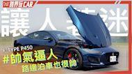【跨界玩Car】Jaguar F-Type P450 R-DYNAMIC│有點太安靜了