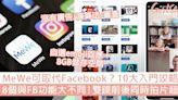 【MeWe入門攻略】10大教學懶人包+8個與Facebook功能大不同! | GirlStyle 女生日常