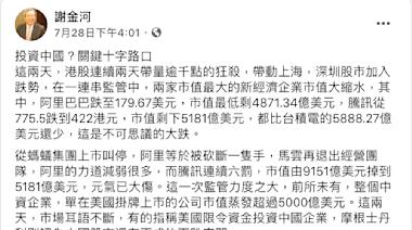 中共加強監管陸股大跌 謝金河示警:全球大資金重新評價中國投資的起點