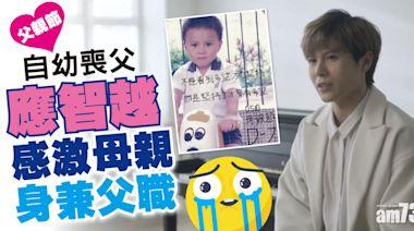 父親節 自幼喪父細貓應智越感激母親身兼父職 - 今日娛樂新聞   香港即時娛樂報道   最新娛樂消息 - am730