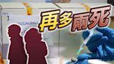 58歲女死於大動脈撕裂 61歲男工作間昏迷不治 生前曾打復必泰