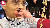 閹割選舉︱陳弘毅:「完善」選制不保證出現好政策解決港問題 | 蘋果日報