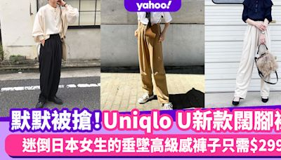 Uniqlo U秋冬新款闊腳褲穿搭曝光率相當高!迷倒日本女生的垂墜高級感褲子只需$299
