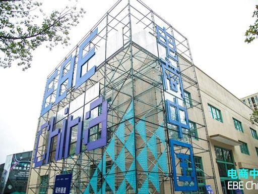 電商中國-第八屆中國(杭州)國際電子商務博覽會今日啟幕 - TechNow 當代科技