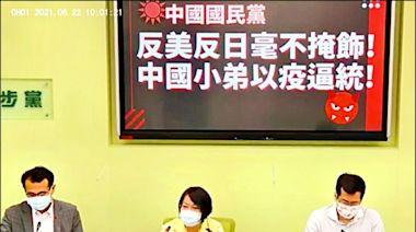 提限時買疫苗 逼人民打中國貨 民進黨︰國民黨甘當中國小弟