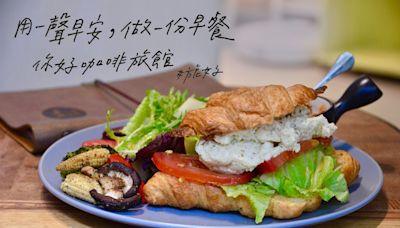 台北|大安-你好咖啡旅館-用一聲早安,做一份早餐