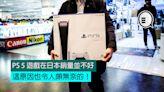 PS 5 遊戲在日本銷量並不好,這原因也令人頗無奈的!