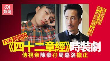 TVB開拍《四十二章經》 陳豪孖周嘉洛擔正重現《鹿鼎記》?