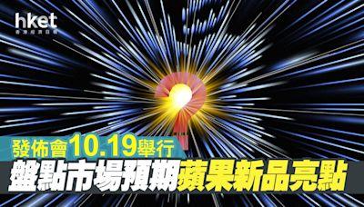 【Apple Event】蘋果發佈會10.19舉行 盤點市場預期新品亮點 - 香港經濟日報 - 即時新聞頻道 - 即市財經 - 股市