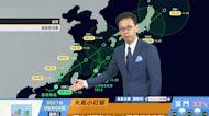 一分鐘報天氣/週四(08/05日) 盧碧颱風發海警 週日前外島、西半部防強降雨強陣風