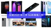 2020年第三季台灣5G新機上市懶人包